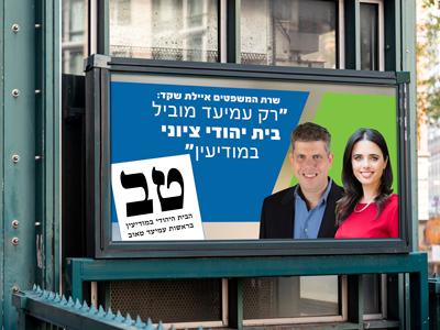 קמפיין-מוניציפלי-הבית-היהודי